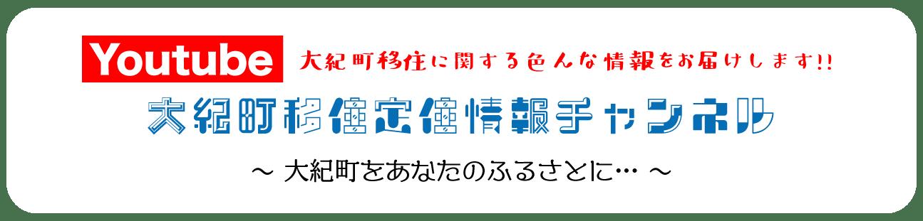 大紀町移住定住情報チャンネル